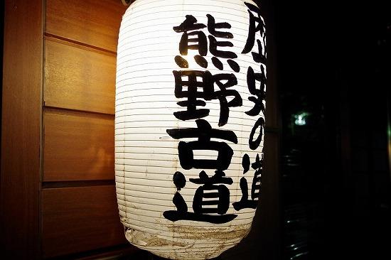 渡瀬温泉 4