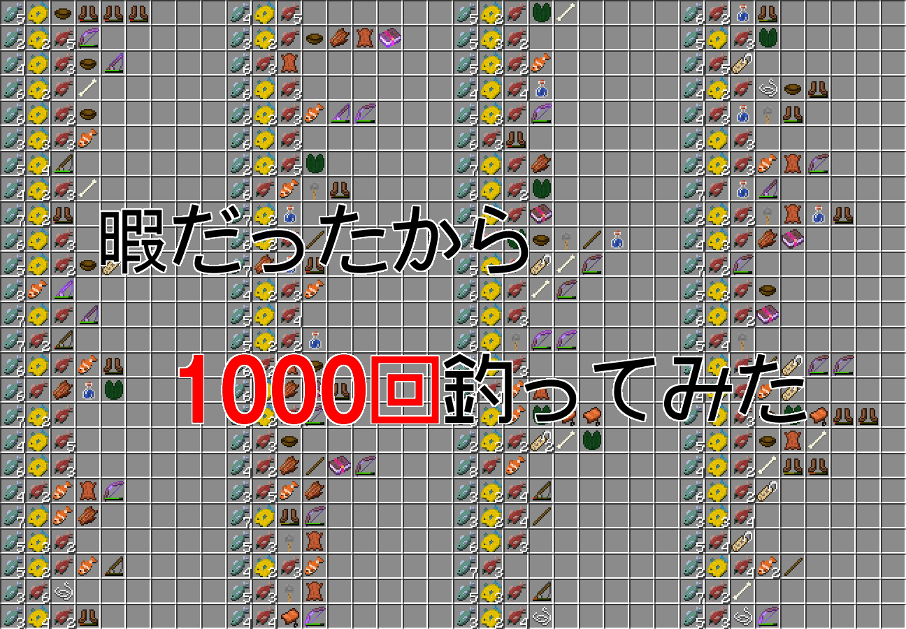 【Minecraft】釣竿に新エンチャントを付與して1000回釣ってみたよ ...