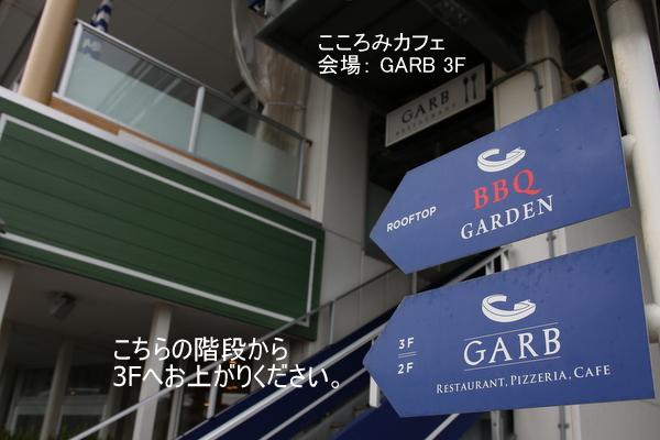 GARB 江ノ島