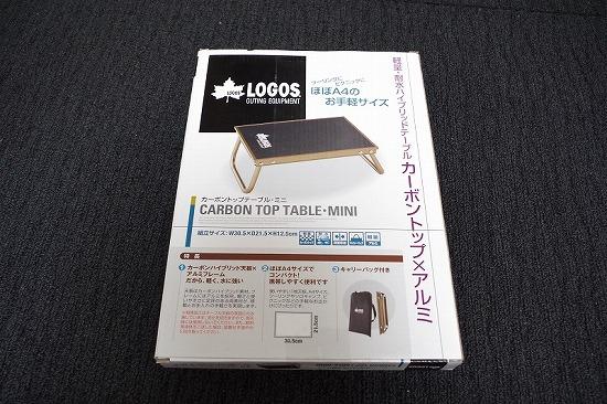 カーボントップテーブル・ミニ 1