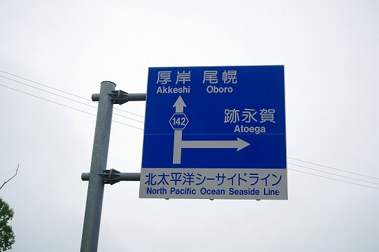 北太平洋シーサイドライン 2