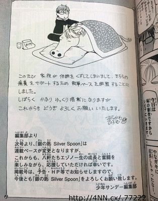 「白銀之匙」作者荒川弘因親人生病照顧放慢連載速度 ★ACG(〞︶ 〝*)頹廢站★彡