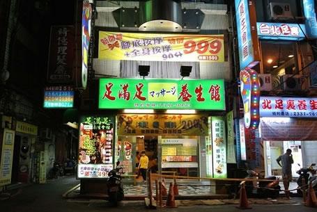りぴーと臺灣 臺灣でマッサージ★當たりハズレあり
