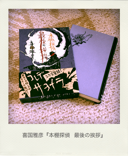 Goodbye_Bookshelf_detective