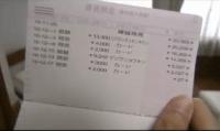 銀行残高27円・・・