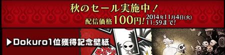 Dokuro_07.jpg