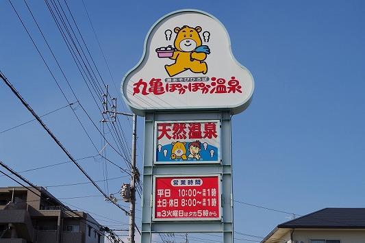 ぽかぽか温泉 1