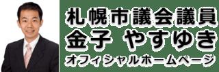 金子快之市議は、様々な批判に対して、自身のHPで明快に反論