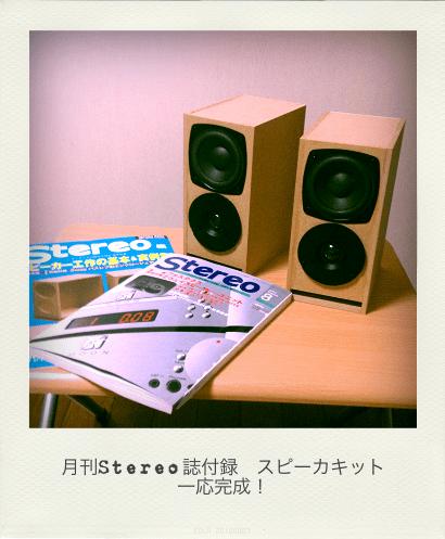 Speaker_Kit_Pola.png