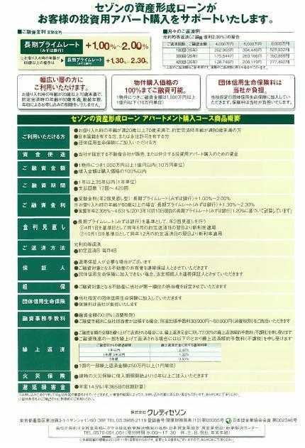 20140914172135a5d - クレディーセゾンの「アパートメント購入コース」