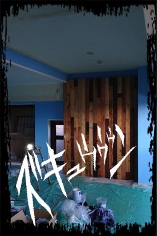 $名前のない家[中村ハウジング企画室/溝延達也のブログ]-image