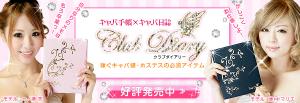 キャバ嬢・ホステス専用手帳のClub Diary「クラブダイアリー」