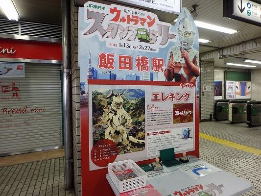 飯田橋駅 1