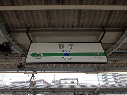取手駅 3