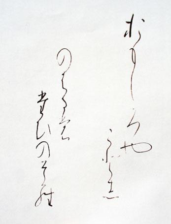 kana-example-for-kana-style.jpg