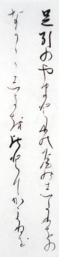 kana-example3.jpg