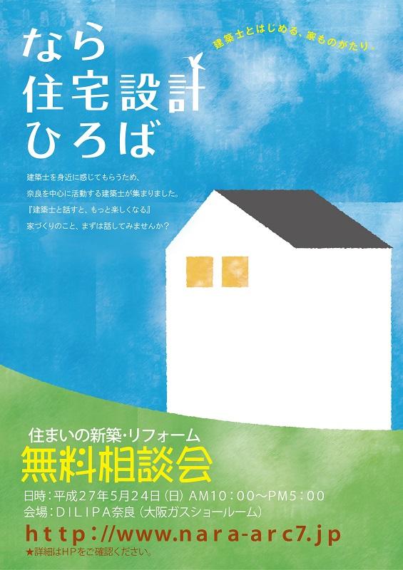 S-20150524相談会チラシ