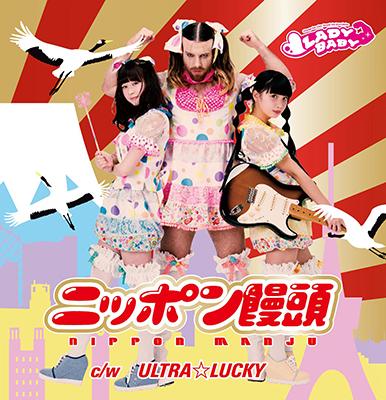 暗黑垃圾桶 [譯]LADYBABY—ニッポン饅頭/日本饅頭【中文歌詞】