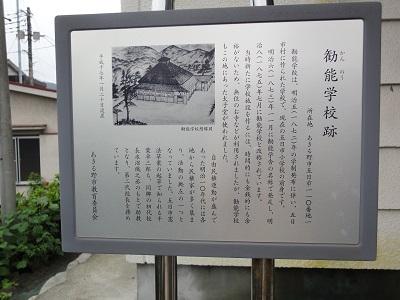 観応学跡地