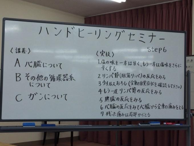 豊川セミナー