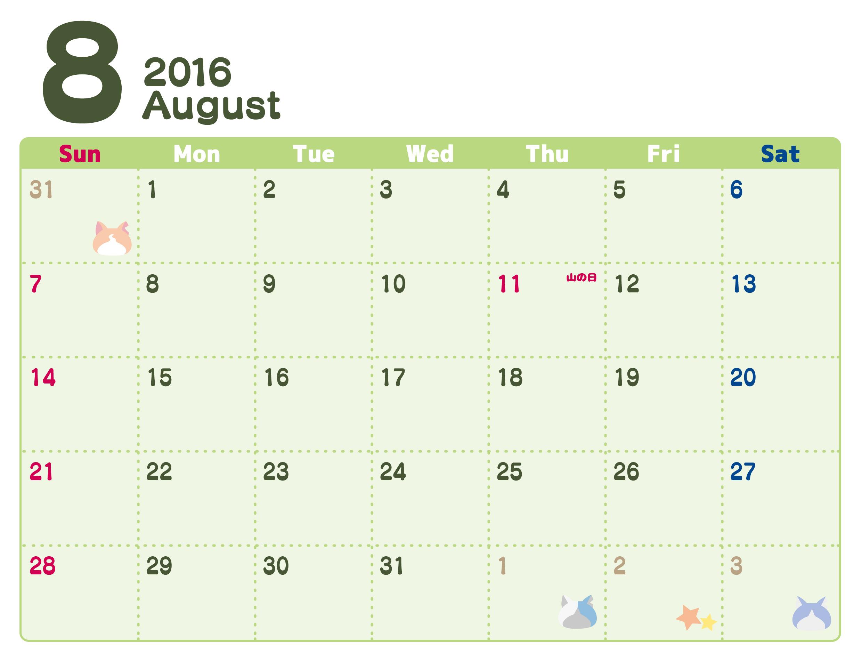ネコがじんG 妖怪ウォッチ 2016年 カレンダー 8月