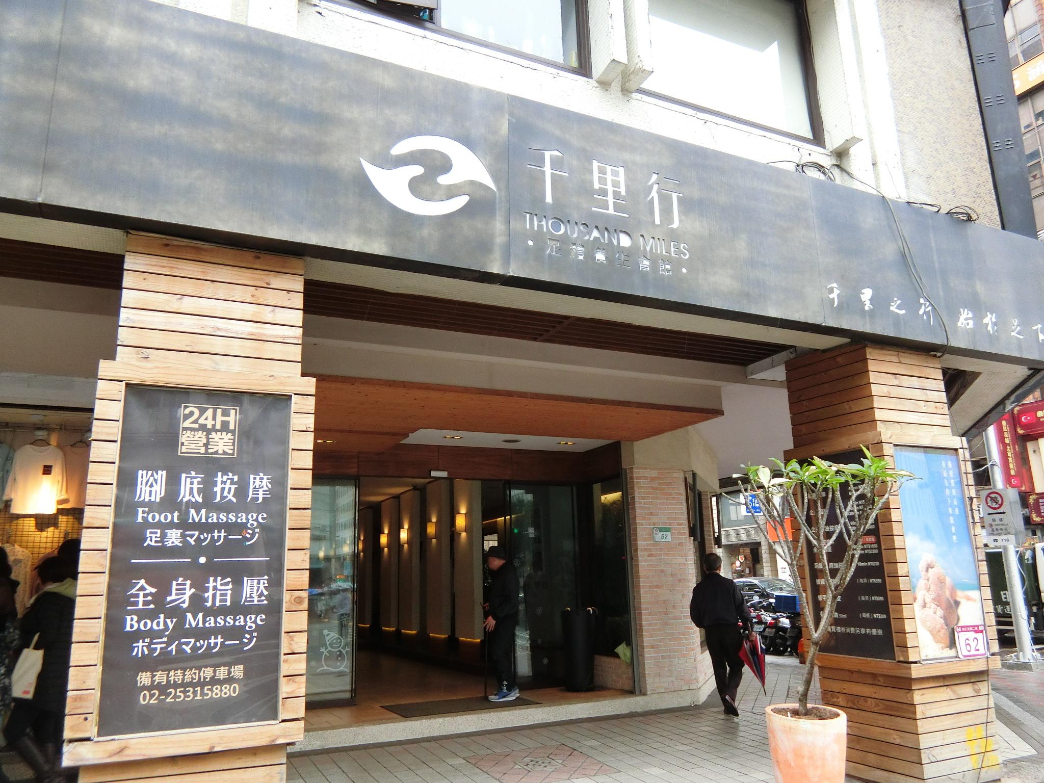 毎日が旅気分 臺北 ⑤ 千里行で140分のマッサージ