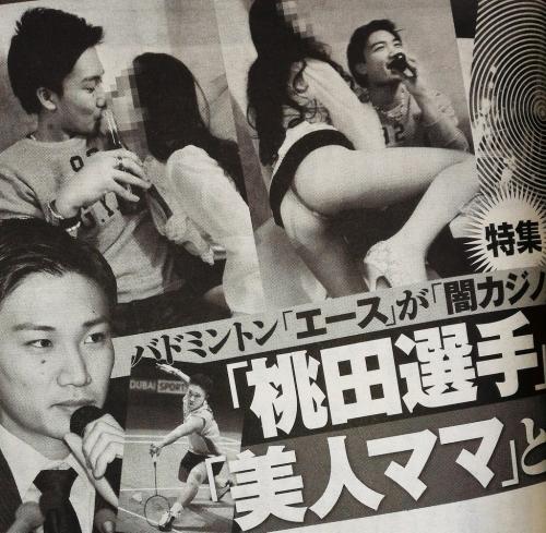 桃田賢斗キス流出のスナックママ、パ○ツ丸出し破廉恥画像がエ○いww | エンタメ侍