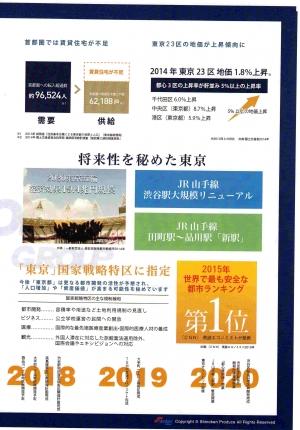 201601111533042d8s - 東京圏の不動産投資情報公開!