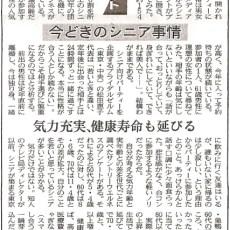 日経産業新聞のコラムにゼルムのパーティーが掲載されました☆