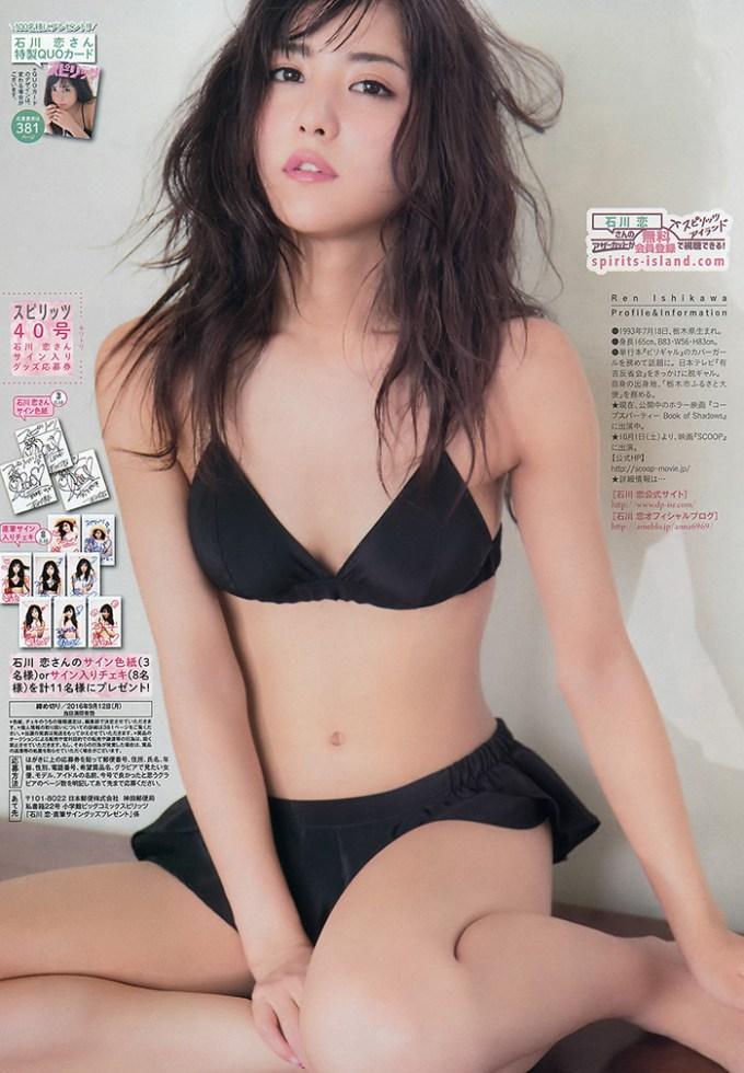 石川恋 画像 13