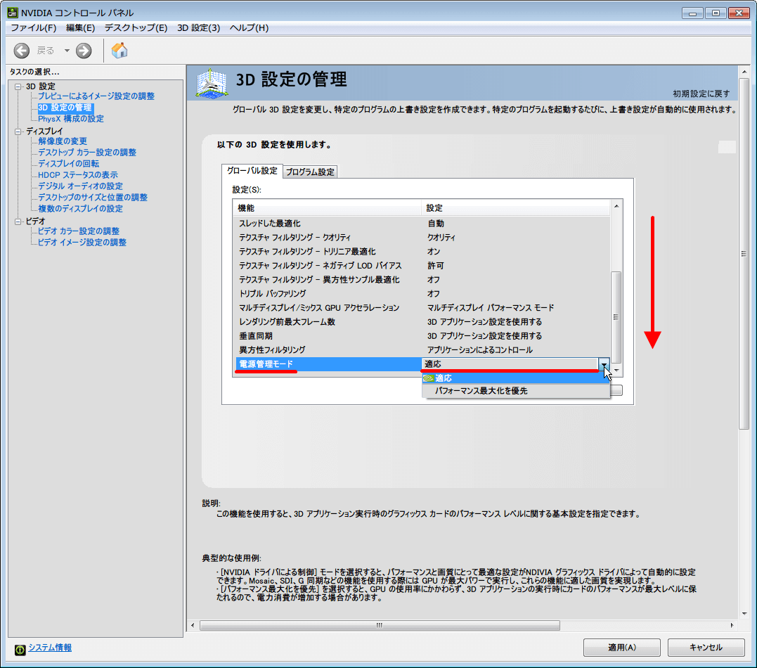 NVIDIA Inspector のインストールと設定をしてみました その1 - awgs Foundry