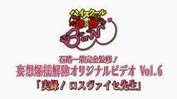 ハイスクールD×D BorN 特典映像Vol.6 「実録!ロスヴァイセ先生」 (1)