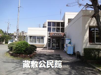 蔵敷公民館