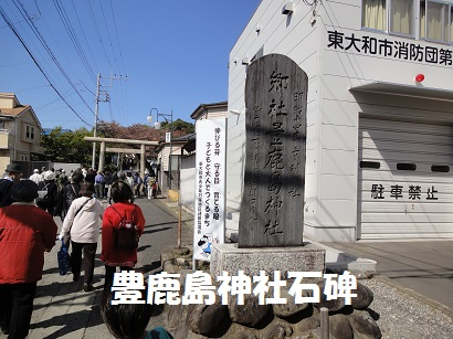 豊鹿島神社石碑