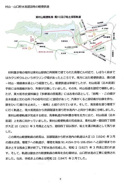 軽便鉄道2