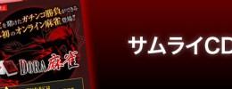 samurai_CD.jpg
