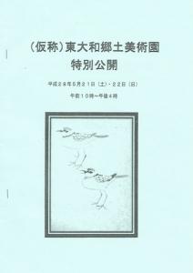 20160522郷土美術園テキスト1