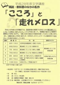 20160426南街文学講座ちらし
