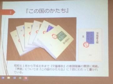 20161008司馬遼神道スライド