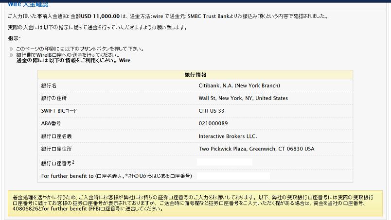 Interactive Brokers 入金2