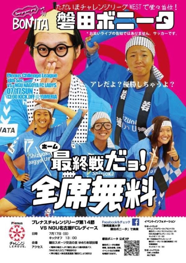 7月17日(日)は磐田市でサッカー観戦三昧なんてどうですか? - Soccer-JJ-with Jubilo-
