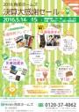 里親さんブログ.5月14日(土)角栄ホームズにて保護猫譲渡会開催!