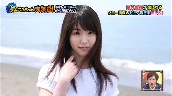 唐田えりか ソニー損保CMの若手女優美少女キャプ 画像21枚 1