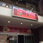 刀削麺 『朝霞』