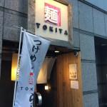 つけ麺 『時田』