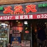中華『三貴苑』