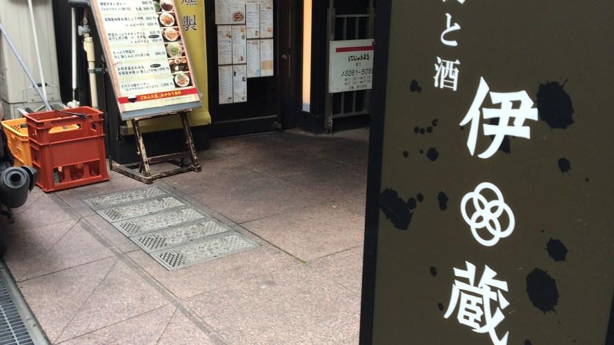 居酒屋『伊蔵 半蔵門店』