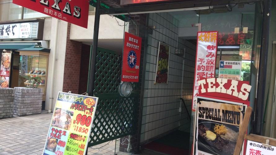 ステーキ『テキサス 麹町本店(TEXAS)』