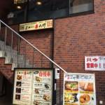 焼き鳥『元祖串八珍 半蔵門店』