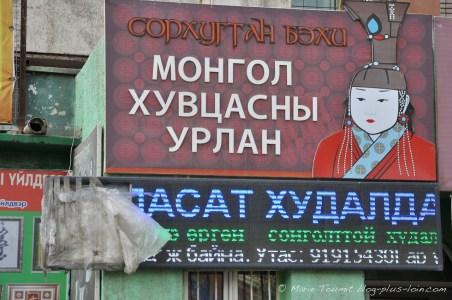 Le mongol utilise l'alphabet cyrillique.